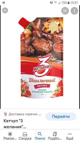 продам майонез кетчуп по 200