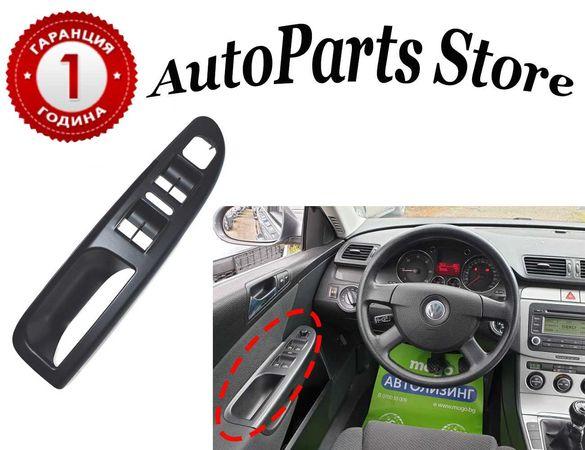 Вътрешна дръжка за врата за VW Passat B6 (шофьорска)