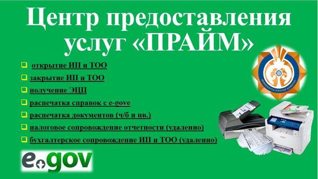 Срочная регистрация и ликвидация ИП и ТОО, получение ЭЦП