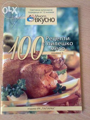 Книжка със 100 рецепти за пиле