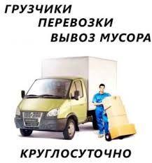 24 ч газель грузчики доставка мебель грузоперевозки Астана аренда