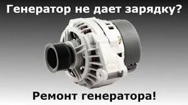 ремонт генератора стартера БЕЗ ВЫХОДНЫХ НЕДОРОГО проверка на стенде