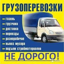 Газельи грузчиками Астана услуги переезд офиса дом грузоперевозок