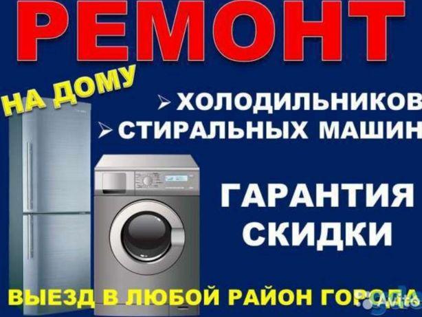 Ремонт стиральных машин,холодильника