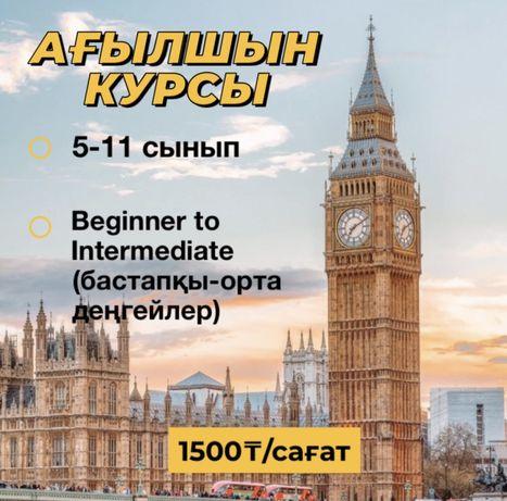 Ағылшын курстары | Курсы английского языка | English language course
