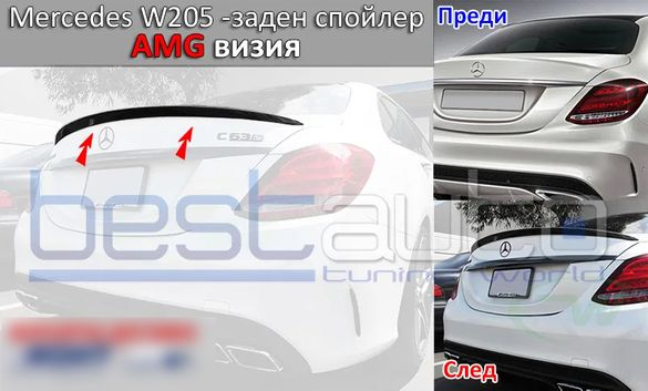 Спойлер за багажник тип AMG за Мерцедес В205 / Mercedes W205 C-Class
