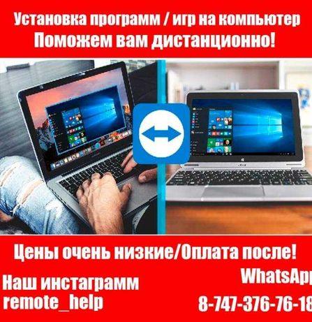 установка программ антивирус autocad 3dmax офис игры photoshop на пк
