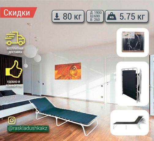 Раскладушки Россия в Караганде (доставка бесплатно) в наличии