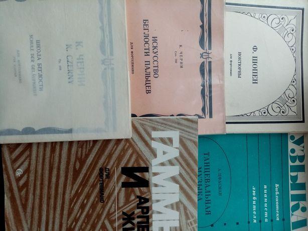 Продам ноты для фортепиано, учебники (муз.лит.)