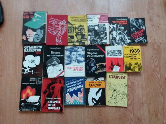 Книги на военна и криминална тематика