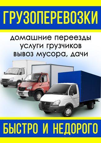 Грузоперевозки по доступным ценам. Газели.Петропавловск