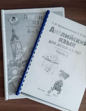 Учебники по английскому языку (4-5 лет), часть 1+2