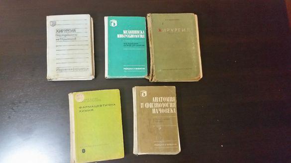 Медицинска литература