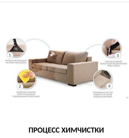 Химчистка мягкой мебели и ковров с выездом на дом