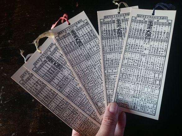 антикварни книгоразделители на японски