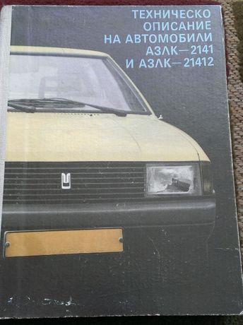 Техническо описание на автомобили АЗЛК-2141 и АЗЛК21412