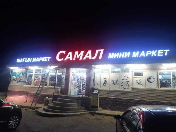Световые Буквы Алматы . Вывески . Наружная реклама .