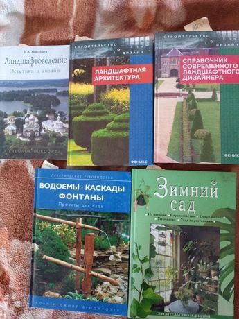 Книги по ландшафтной архитектуре и дизайну