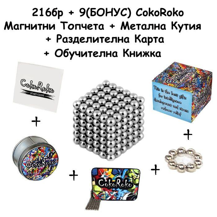 216бр Магнитни Неодимови Топчета + 9бр Топчета, Кутия, Карта и Книжка