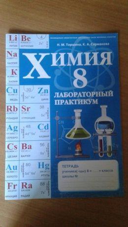 Химия, 8 класс, тетрадь для лабораторных работ