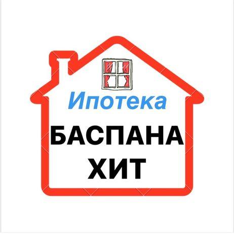 Ипотека БАСПАНА  ХИТ в Астане!