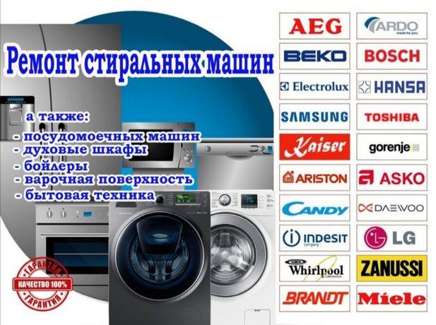 Ремонт стиральных машин, Алматы и Алматинская область