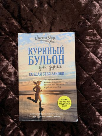 Книга куриный бульон