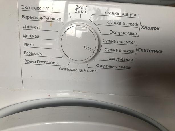 продам стиральную сушилку