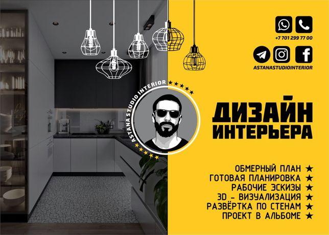 Дизайн интерьера / Живи красиво