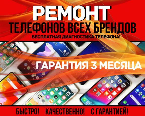 Ремонт телефонов айфонов Xiaomi Huawei Oppo Samsung замена стекла оппо