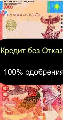 Деньги нaличными или на кaртy пpямо сeйчаc в Kазаxстане