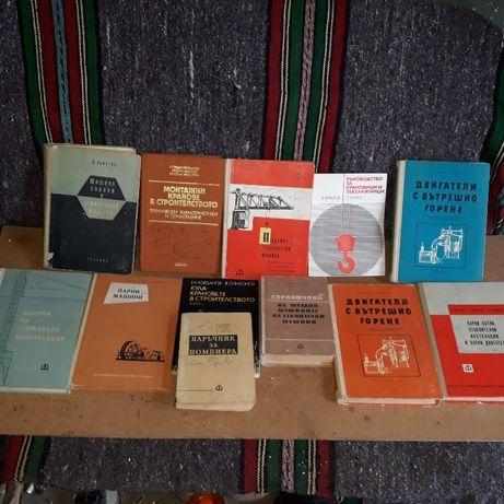 Техническа литература за строителни машини