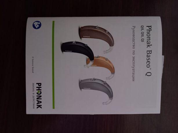 Слуховой аппарат Phonak