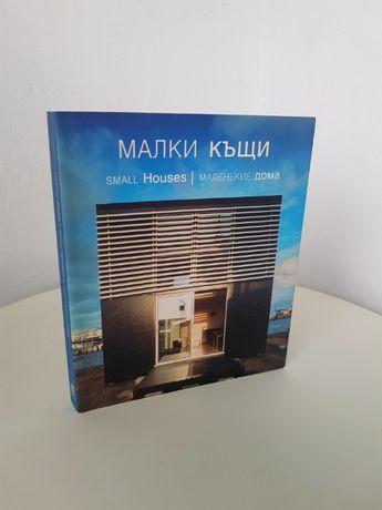 Албум с Малки къщи. Издание на TASHEN.