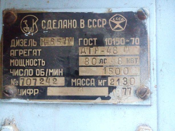 на ДЭТ-250, ДЭК-251 и др.- генератор тока 75 кВт; марка ЕСС5-93-4У2 (?