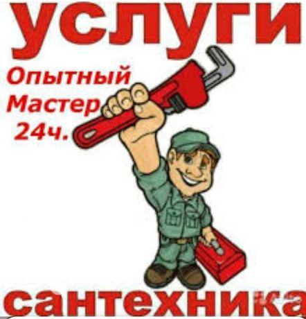 Сантехник Электрик 24/7 установка унитаза, душевых, смесителя