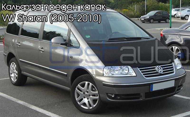 Калъф/протектор за преден капак за VW Sharan / Шаран (2005-2010) гр. Пещера - image 1