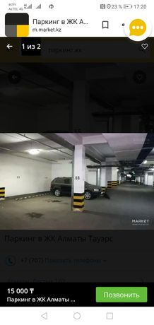 Два отдельно стоящих парковочных мест