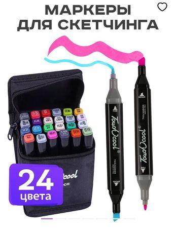 Набор маркеров 24 шт. для скетчинга.Подарочный набор двухсторонних мар