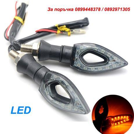Универсални LED мигачи за мотор мотоциклет ЛЕД нови с гаранция