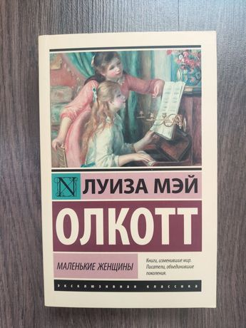 Маленькие женщины Олкотт книги Алматы