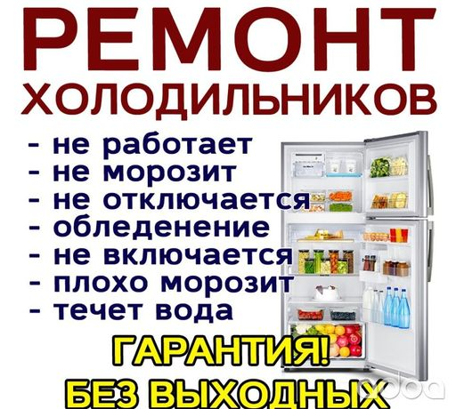 Ремонт с гарантией холодильник, морозильник не дорого