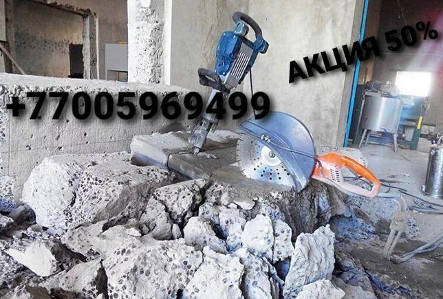 АЛМАЗНЫЙ РЕЗКА Отбойный молоток Перфоратор Демонтаж Разрушение бетона