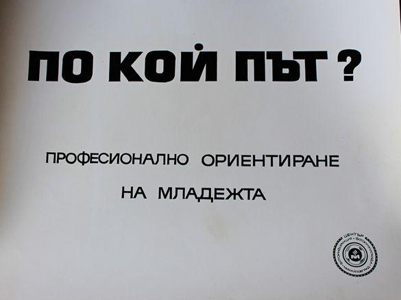Фотопропаганда от социализма