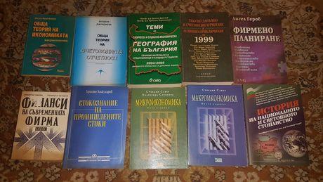Икономика, Счетоводство, Финанси, Здравен мениджмънт, спортни книги