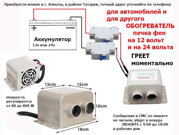 дополнительный электро обогреватель авто-фен для машин ПЕЧКА на 12/24v