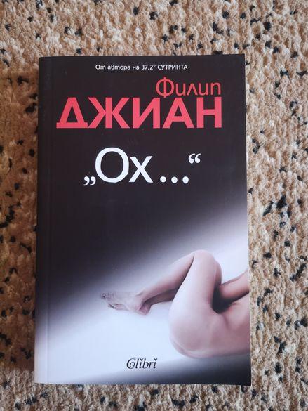 Роман на Филип Джиан