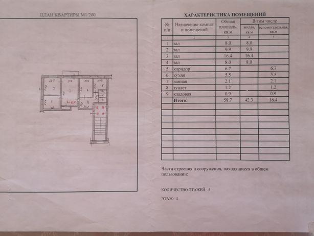 Продам квартиру в Балхаше