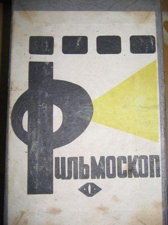 Филмоскоп-руски-работещ