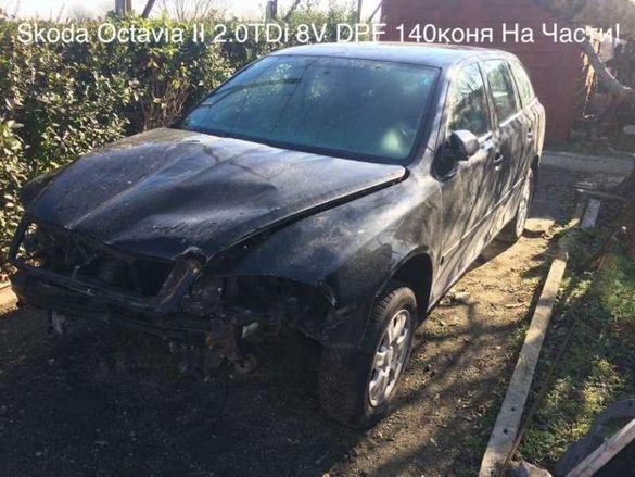 Skoda Octavia II 2.0TDi 8V DPF 140коня На Части!